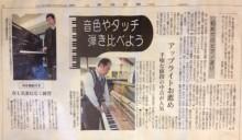新潟日報夕刊に掲載
